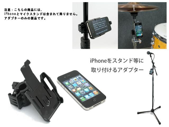 Primacoustic(プライマコースティック) / TelePad-3 - iPhone用マイクスタンド・アダプター(iPhoen3まで) -