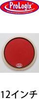 """■ご予約受付■ ProLogix(プロロジックス) / 12"""" Red Storm Pad - ドラムトレーニングパッド - 【次回5月以降予定】"""