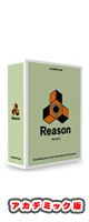 Propellerhead(プロペラヘッド) / Reason 8 - アカデミック版 -  【数量限定価格】