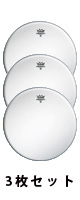 【3枚セット】REMO(レモ) / 114BA (14インチ) Coated Ambassador  - ドラムヘッド -