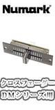 Numark(ヌマーク) / RS45T [クロスフェーダー、DMシリーズ用]