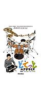 Rittor Music(リットーミュージック)/神保彰/ソロ・ドラム・パフォーマンス8〜どてっとエクササイズ