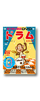 Rittor Music(リットーミュージック) / 目で見て確認DVD ドラム 【ドラム:教則本・DVD付】