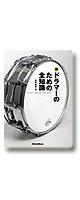 Rittor Music(リットーミュージック) / 新・ドラマーのための全知識 【ドラム:教則本】