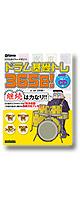 Rittor Music(リットーミュージック) / ドラム基礎トレ365日! 【ドラム:教則本・CD付】