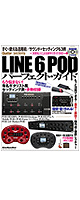 Rittor Music(リットーミュージック) / Line 6 PODパーフェクト・ガイド - エフェクター ガイドブック -
