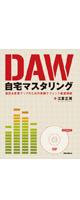 Rittor Music(リットーミュージック) / DAW自宅マスタリング 音圧&音質アップのための実践テクニック徹底解説 (DVD-ROM付き) - BOOK -