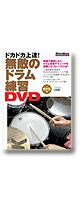 Rittor Music(リットーミュージック) / 無敵のドラム練習DVD 【ドラム:教則DVD】
