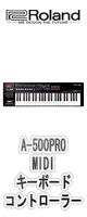 Roland(ローランド) / A-500PRO- MIDIキーボード・コントローラー - 大特典セット