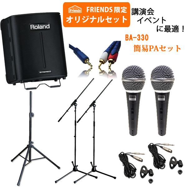 【野外対応マイク2本セット】 BA-330簡易PAセット【講演会、イベントに最適!】