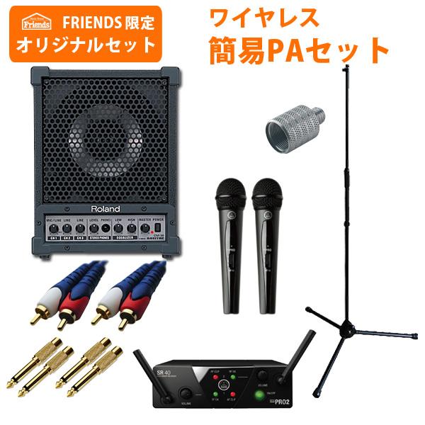 【ワイヤレスマイク2本簡易PA_Aセット】 CM-30 / WMS40 PRO MINI2 VOCAL SET DUALセット 《 講演 ・イベントに最適 》