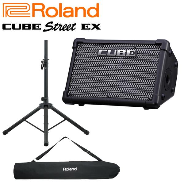 【スピーカースタンドセット】Roland(ローランド) / CUBE STREET EX (CUBE-STEX)  - 電池駆動対応・ギター/パフォーマンス用アンプ -