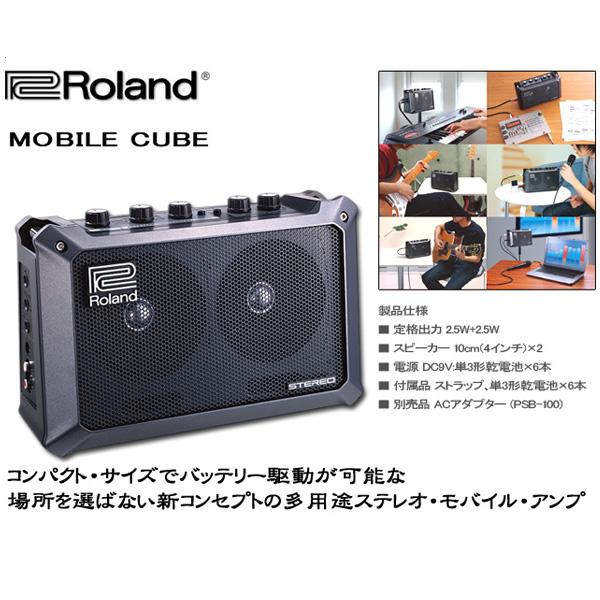 Roland(ローランド) / MOBILE CUBE [コンパクト・モバイルアンプ]