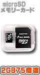 【爆安microSDメモリーカード】 ALLWAYS / S-MICRO2-AW