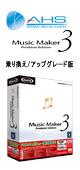 AH-Software(エーエイチソフトウェア) / Music Maker 3 Producer Edition 乗り換え/アップグレード版