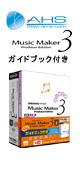 AH-Software(エーエイチソフトウェア) / Music Maker 3 Producer Edition ガイドブック付き