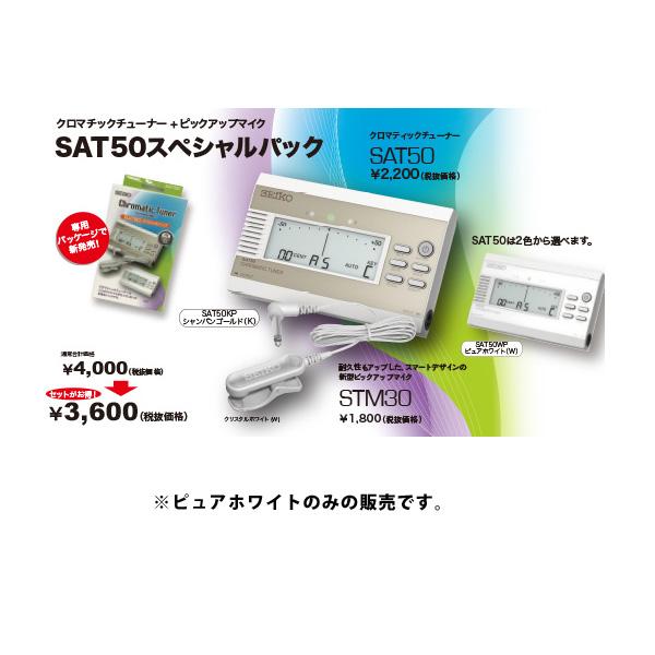 SEIKO(セイコー) / SAT50 スペシャルパック ピュアホワイト - クロマチックチューナー+ピックアップ -