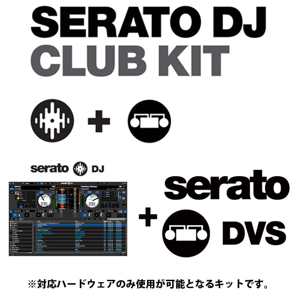 SERATO(セラート) / Serato DJ CLUB KIT【Serato DJ+DVSバンドル】 Pioneer/DJM-850・DJM-900NXS / Allen & Heath/Xone: 43C・Xone: DB2・Xone: DB4 対応