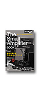 SHINKO MUSIC(シンコーミュージック) / THE EFFECTOR BOOK PRESENTS  The Small Amplifier BOOK 2 978-4-401-64127-7 - 書籍 -