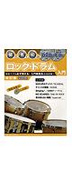 SHINKO MUSIC(シンコーミュージック) /聞いて・見て・叩ける! ロック・ドラム入門[改訂版]-(DVD+CD付)