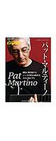 SHINKO MUSIC(シンコーミュージック) /ジャズ・ギター・レジェンズ Vol.5 パット・マルティーノ