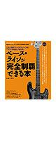 SHINKO MUSIC(シンコーミュージック) / ベースの基本テクが完全制覇できる本(CD付)