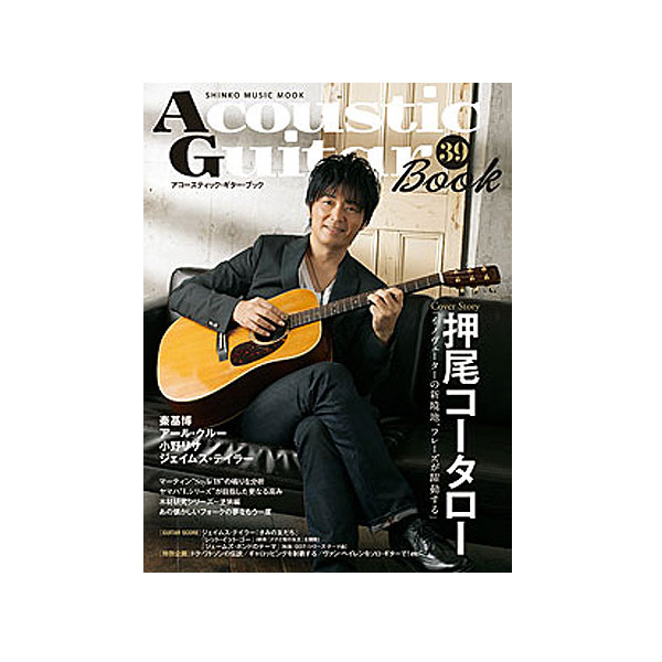 SHINKO MUSIC(シンコーミュージック) / Acoustic Guitar Book 39 押尾コータロー 他