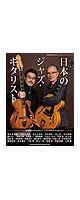 SHINKO MUSIC(シンコーミュージック) / jazz guitar book Presents 日本のジャズ・ギタリスト