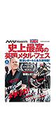 SHINKO MUSIC(シンコーミュージック) /ヘドバン PRESENTS 史上最高の英国メタル・フェス完全レポート&永久保存版!