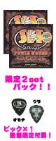 SIT STRINGS(エスアイティストリングス) / Power Wound S1046 2set - エレキギター弦 -