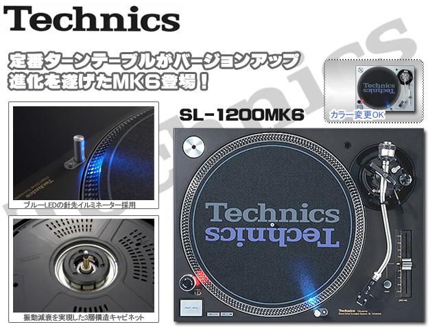 Technics(テクニクス) / SL-1200MK6 ■ブラック or シルバー どちらか■ 大特典セット