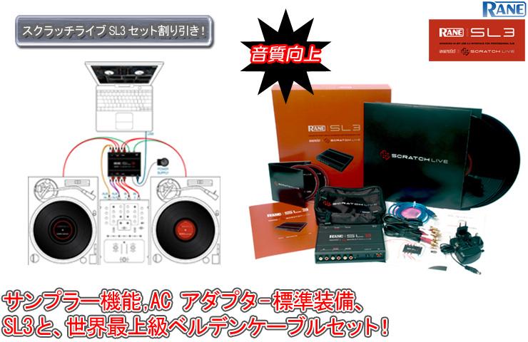 """■セット割引■ Rane(レーン) / SERATO SCRATCH LIVE SL3(セラート スクラッチライブ)  【HIBINO正規輸入品 2年保証】 【日本語取説付】  【アダプター付属】 [DJ必需CD """"4枚"""" サービス]"""