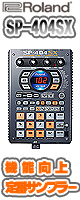 Roland(ローランド) / SP-404SX サンプラー 【SDカード1GB付属】 2大特典セット