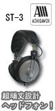アシダ音響 / ASHIDAVOX(アシダボックス) ST-3 スタジオ モニターヘッドホン 1大特典セット