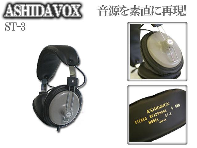 ■ご予約受付■ アシダ音響 / ASHIDAVOX(アシダボックス) ST-3 スタジオ モニターヘッドホン 1大特典セット