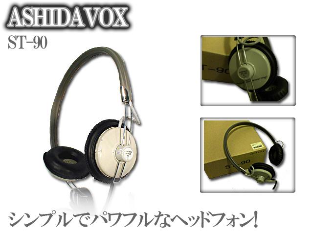 アシダ音響 / ASHIDAVOX(アシダボックス) ST-90 - スタジオ モニターヘッドホン -