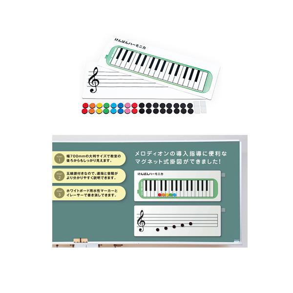 SUZUKI(スズキ) / MMG-1 - メロディオンマグネット掛図 -