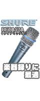 Shure(シュアー) / BETA 57A (ケーブル別) -ダイナミックマイク- 【国内正規品】