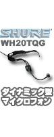 Shure(シュアー) / WH20TQG - ダイナミック型ヘッドウォーンマイクロフォン -