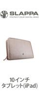 Slappa(スラッパ) / 10-Inch Netbook Sleeve(Tan) - SL-NSV-113 - 10インチタブレット(iPad)ラップトップケース