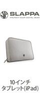 Slappa(スラッパ) / 10-Inch Netbook Sleeve(White Diamond) - SL-NSV-116 - 10インチタブレット(iPad)ラップトップケース
