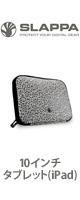 Slappa(スラッパ) / 10-Inch Netbook Sleeve(White Damask) - SL-NSV-119 - 10インチタブレット(iPad)ラップトップケース