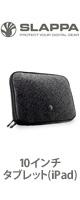 Slappa(スラッパ) / 10-Inch Netbook Sleeve(Black Damask) - SL-NSV-122 - 10インチタブレット(iPad)ラップトップケース