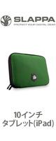 Slappa(スラッパ) / 10-Inch Netbook Sleeve(Green Manalishi) - SL-NSV-128 - 10インチタブレット(iPad)ラップトップケース