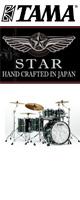 TAMA(タマ) / STAR DRUMS -  ドラムセット - 【特別注文:お見積り対応】