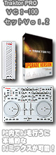 Traktor PRO VCI-100 セット vol.2 / TRAKTOR PRO / VCI-100 / VAI-40 ■限定セット内容■→ 【・DJ用カールコードヘッドホン ・金メッキ高級接続ケーブル 3M 1ペア ・教則DVD 】