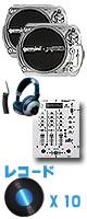 TT-2000 & DX626 set ■限定セット内容■→ 【・DJ用カールコードヘッドホン ・教則DVD ・スリップシート ・レコード10枚(ヒップホップ系は3枚に変更) ・セッティングマニュアル ・金メッキ高級接続ケーブル 3M 1ペア ・ミックスCD作成KIT ・OAタップ 】