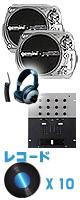 TT-2000 & SMX-202 set ■限定セット内容■→ 【・教則DVD ・スリップシート ・レコード10枚(ヒップホップ系は3枚に変更) ・セッティングマニュアル ・金メッキ高級接続ケーブル 3M 1ペア ・ミックスCD作成KIT ・OAタップ ・DJ用カールコードヘッドホン 】