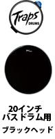 Traps Drums(トラップス ドラムス) / Traps Drums用 バスドラム用 1プライ・ブラックヘッド(フロント・打面用)【TRP-1ply-BK-20】