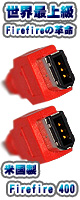 Unibrain(ユニブレイン) / 米国製 FireWire 400  (IEEE 1394a) タイプ (6p to 6p / 長さ 10m) 【世界最上級Firewireケーブル】